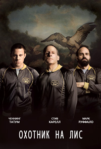 Охотник на лис / Foxcatcher (2014/BDRip/HDRip)