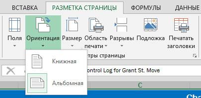 Рис. 7. Кнопка Orientation предназначена для выбора ориентации листа бумаги