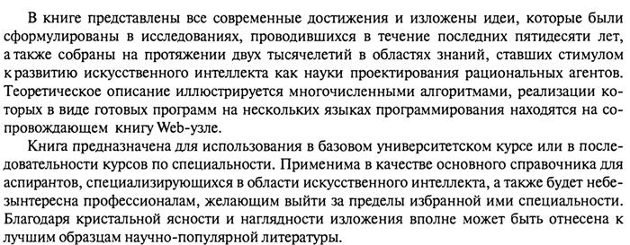 Литература о ИИ и ИР - Страница 2 0_eb4b1_8e8080e0_orig