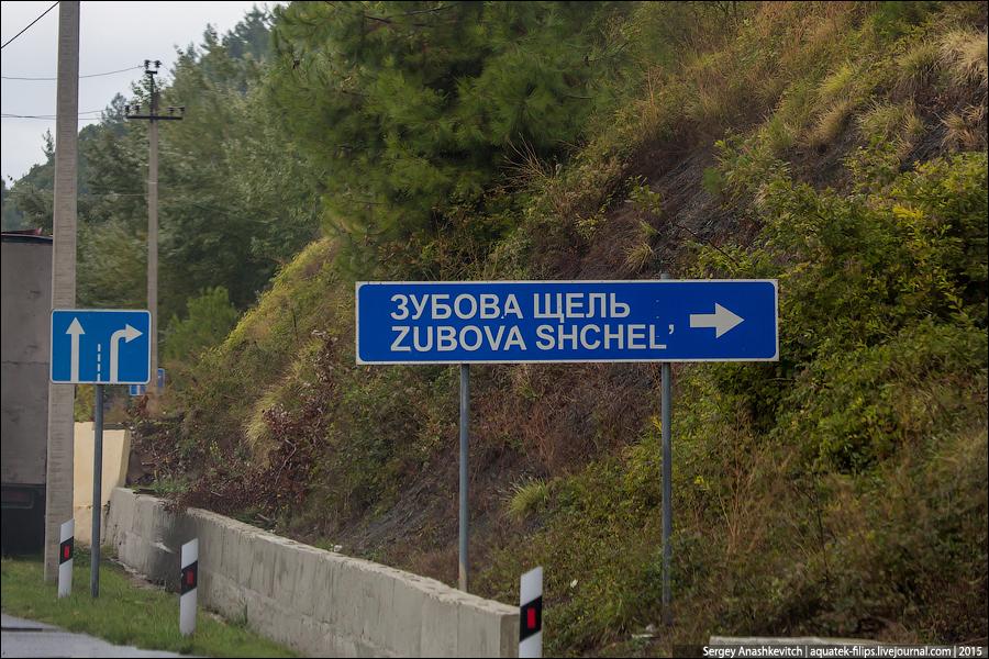 Кавказские щели