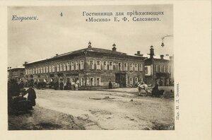 Гостиница для приезжающих Москва Е. Ф. Селезнева