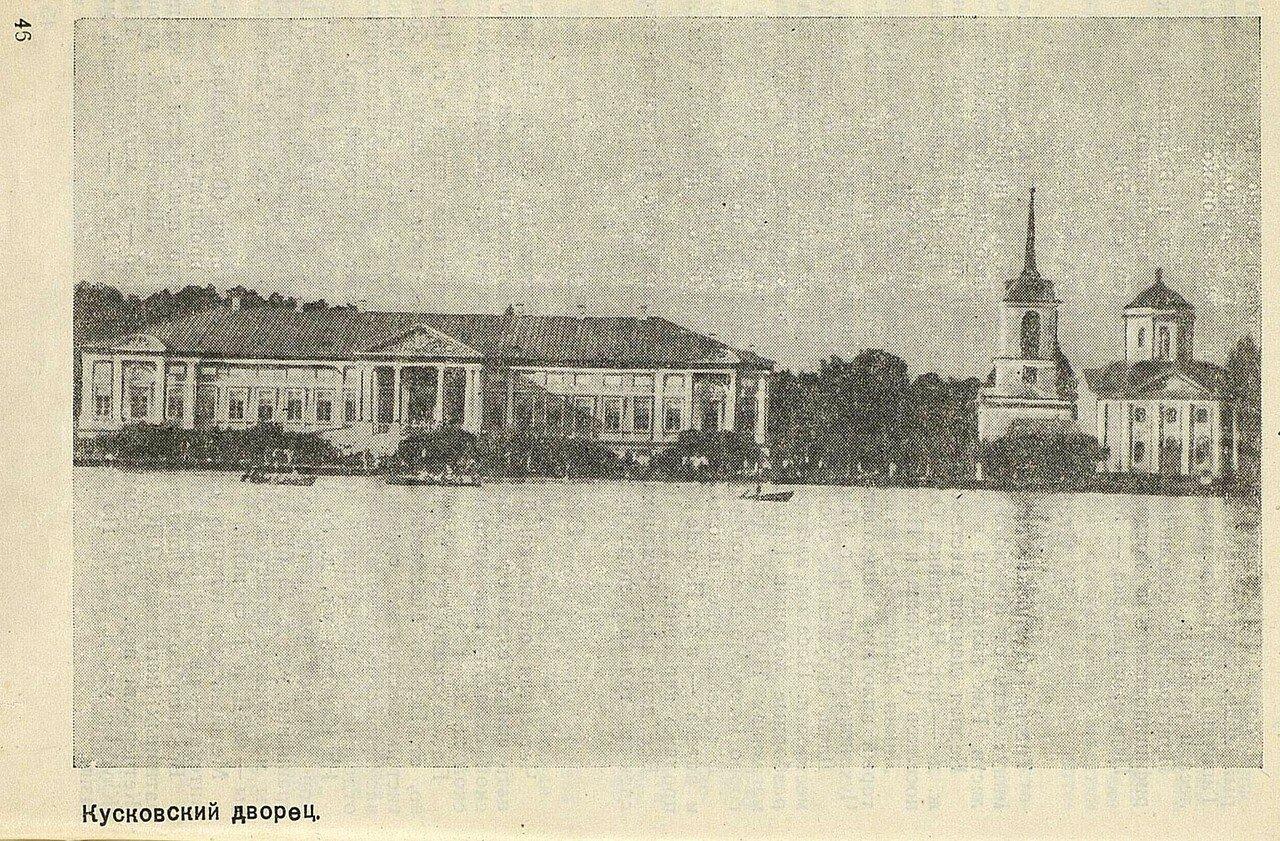 Кусковский дворец