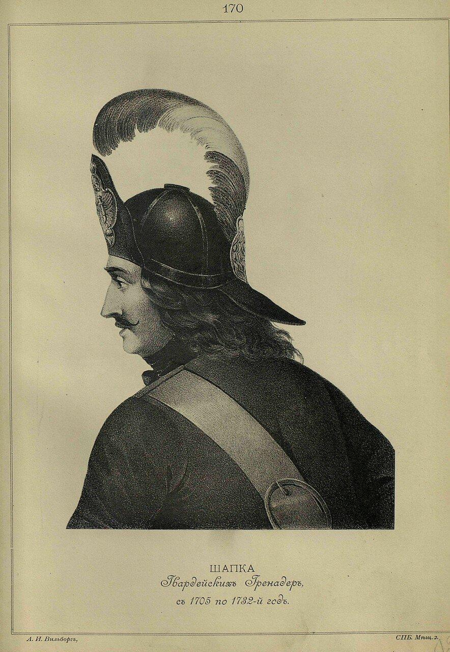 ШАПКА Гвардейских Гренадер, с 1705 по 1732-й год.