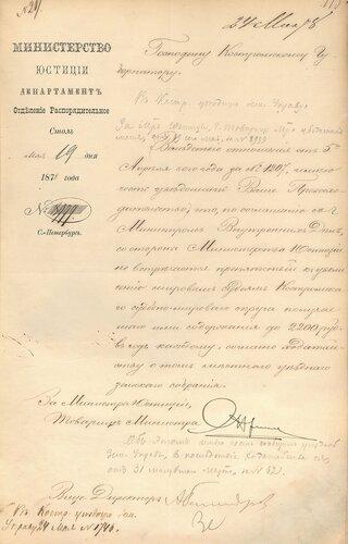 ГАКО, ф. – 133, оп. 16, д. 831, л. 115