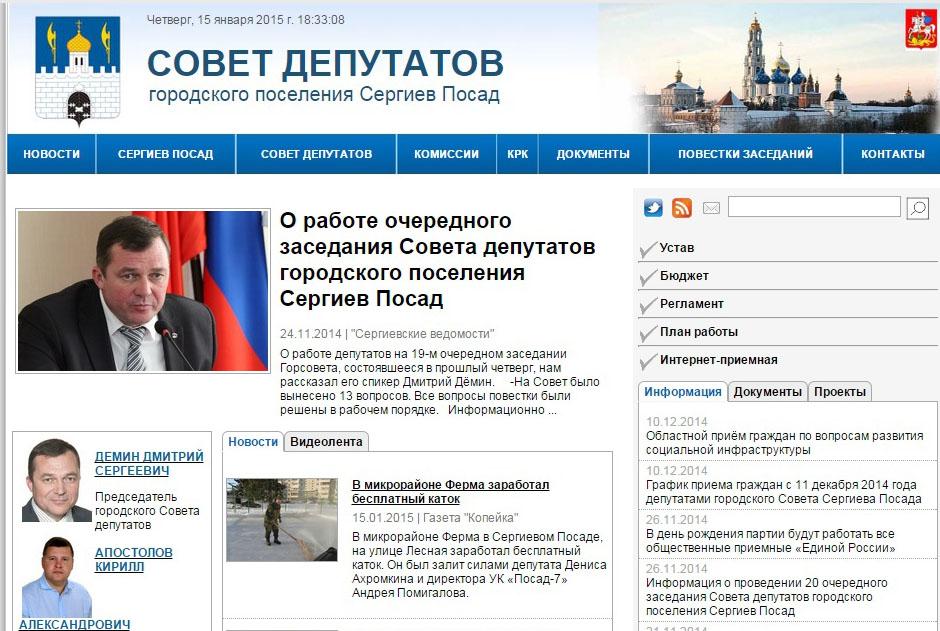 Реклама на официальном сайте совета депутатов