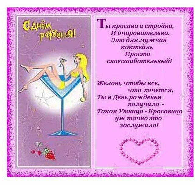 Поздравления с днем рождения прикольные богини