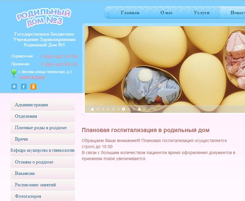 Запад Москвы может остаться без бесплатного родовспоможения