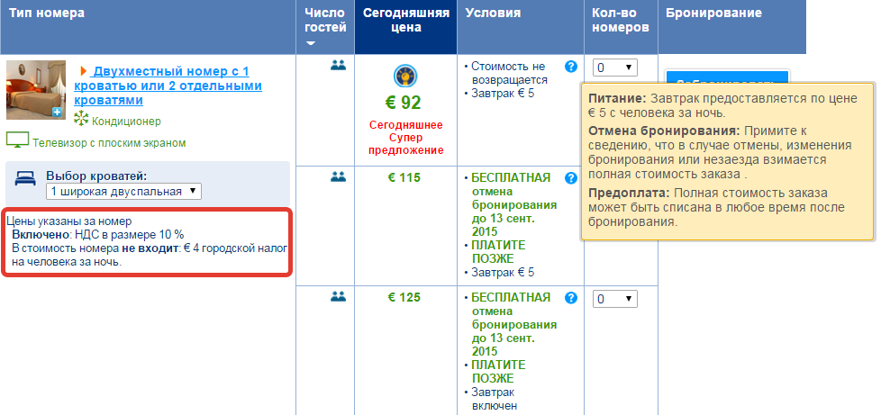 Условия бронирования на booking.com