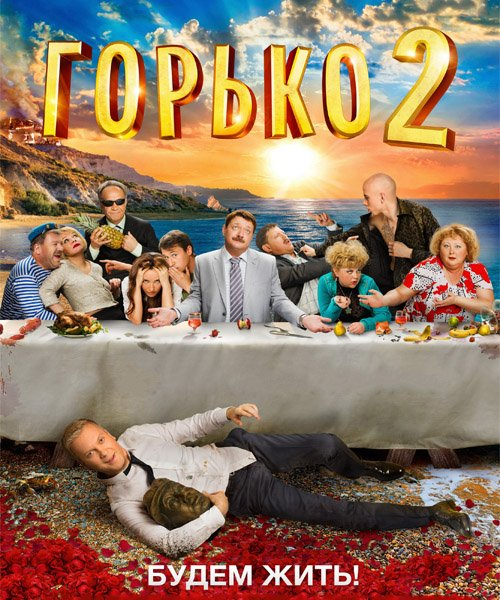 Горько 2 (2014/WEB-DL/WEB-DLRip)