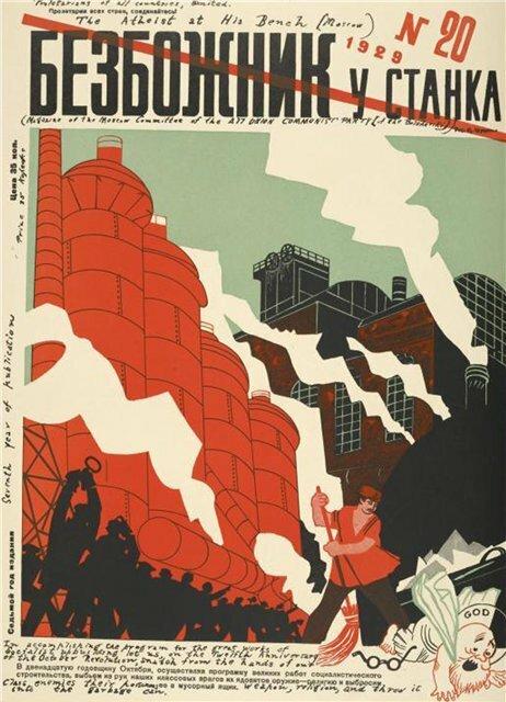 «Безбожник у станка» (1929 №20)