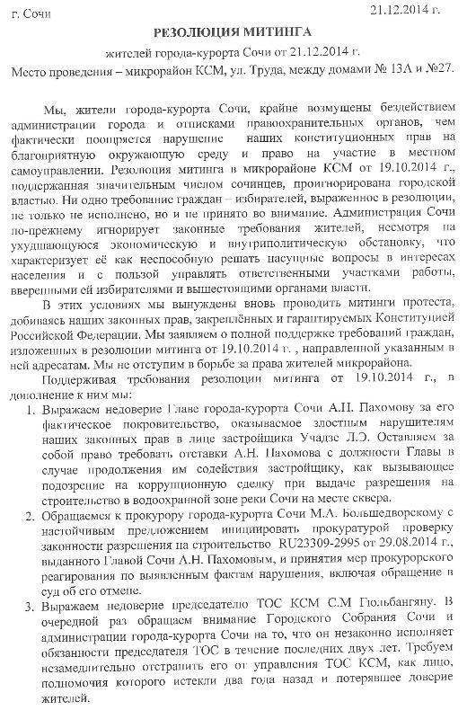 Резолюция митинга 21-12-2014 стр 1- сокр.jpg