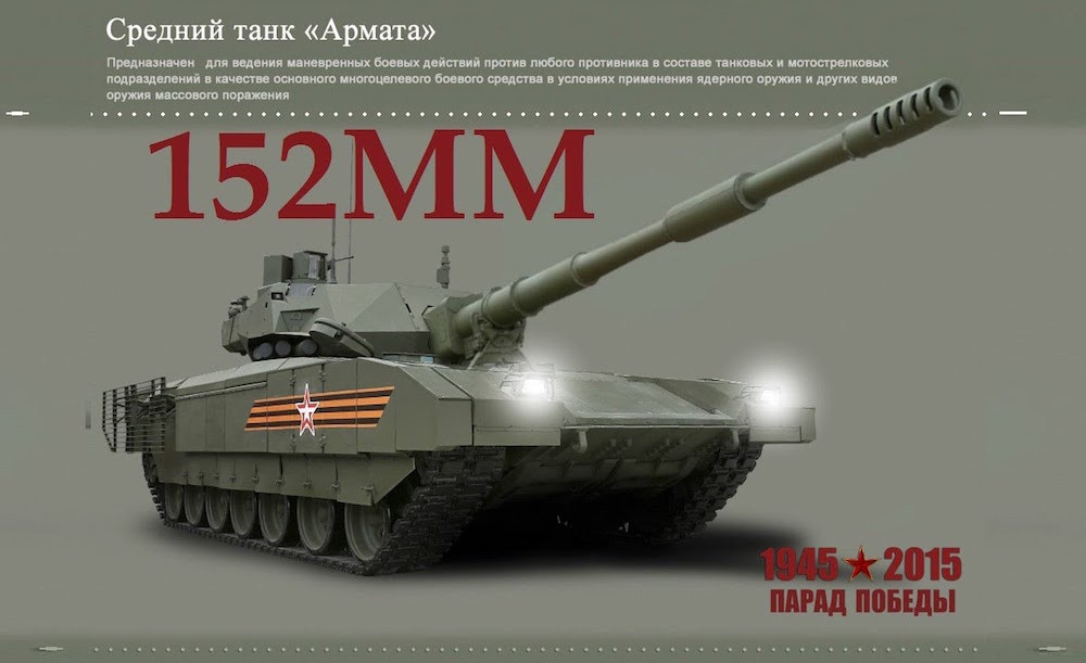 Впервые мир увидел Т-14 «Армата» в этом году, во время парада, посвященного Празднику Победы. Танк о