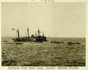 Примерная атака канонерской лодки Кореец минными катерами во время учений соединенной эскадры