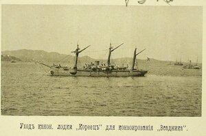Канонерская лодка Кореец уходит для конвоирования минного крейсера Всадник