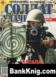 Журнал Солдат удачи № 1 1999