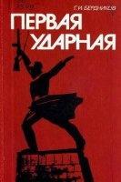 Журнал Первая ударная. Боевой путь 1-й ударной армии в Великой Отечественной войне