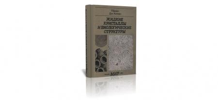 Книга Что такое #жидкие_кристаллы, какими они бывают, и как они связаны с биохимией. #книги #химия #физика #биология