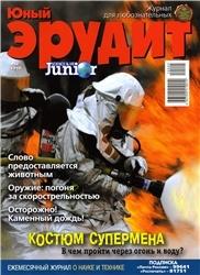 Журнал Юный эрудит № 5 2010