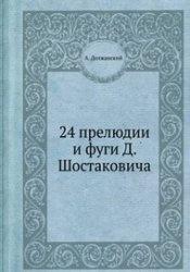 24 прелюдии и фуги Д. Шостаковича