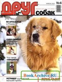 Аудиокнига Друг собак № 1-12 2005