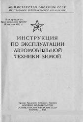 Книга Инструкция по эксплуатации автомобильной техники зимой