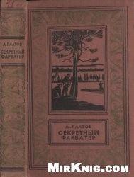 Книга Секретный фарватер