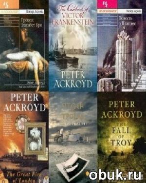 Книга Акройд Питер. Сборник произведений (19 томов)