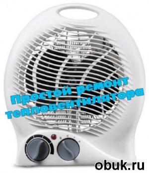 Книга Простой ремонт тепловентилятора (2013) DVDRip