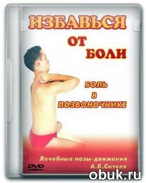 Книга Боль в позвоночнике. Лечебные позы-движения (2009) DVD5