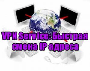 Книга VPN Service: Быстрая смена IP адреса (2013) DVDRip