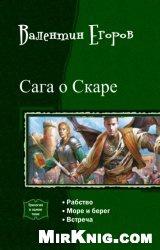 Книга Сага о Скаре. Трилогия