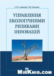 Книга Управління екологічними ризиками інновацій