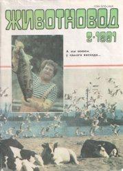 Животновод № 2, 1991