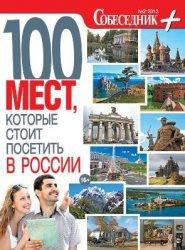 Журнал Собеседник+, №2 2013: 100 мест, которые стоит посетить в России