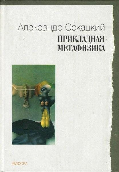 Книга Секацкий Александр - Прикладная метафизика