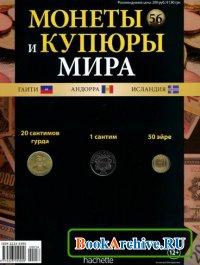 Книга Монеты и купюры мира №56 (2013)
