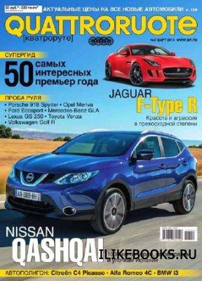Журнал Quattroruote №3 2014