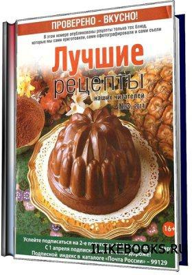 Журнал Лучшие рецепты наших читателей №3(март 2014). Проверено - вкусно!