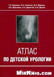 Книга Атласе по детской урологии