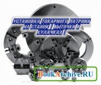 Книга Установка токарного патрона на станок ( Выточки в кулачках )