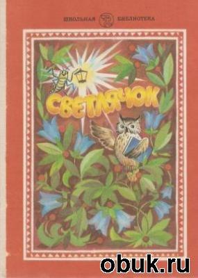 Журнал Джежелей О.В. - Светлячок: Книга для тех, кто научился читать