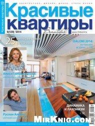 Красивые квартиры №6 2014