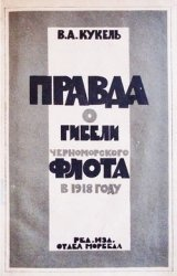 Правда о гибели Черноморского флота в 1918 году