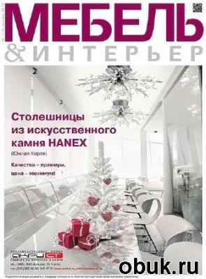 Журнал Мебель & интерьер №12 (декабрь 2012)