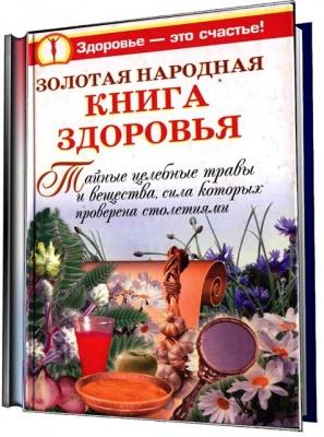 Книга Золотая народная книга здоровья