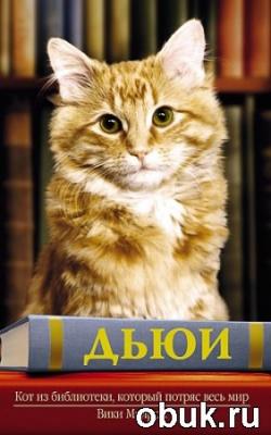 Вики Майрон. Дьюи. Кот из библиотеки, который потряс весь мир (аудиокнига)