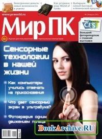 Журнал Мир ПК №2 (февраль 2013).