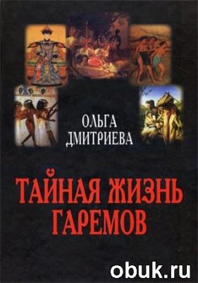 Книга Ольга Дмитриева. Тайная жизнь гаремов