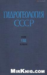 Книга Гидрогеология СССР 45 тоиов
