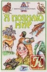Книга Я познаю мир. Миграции животных